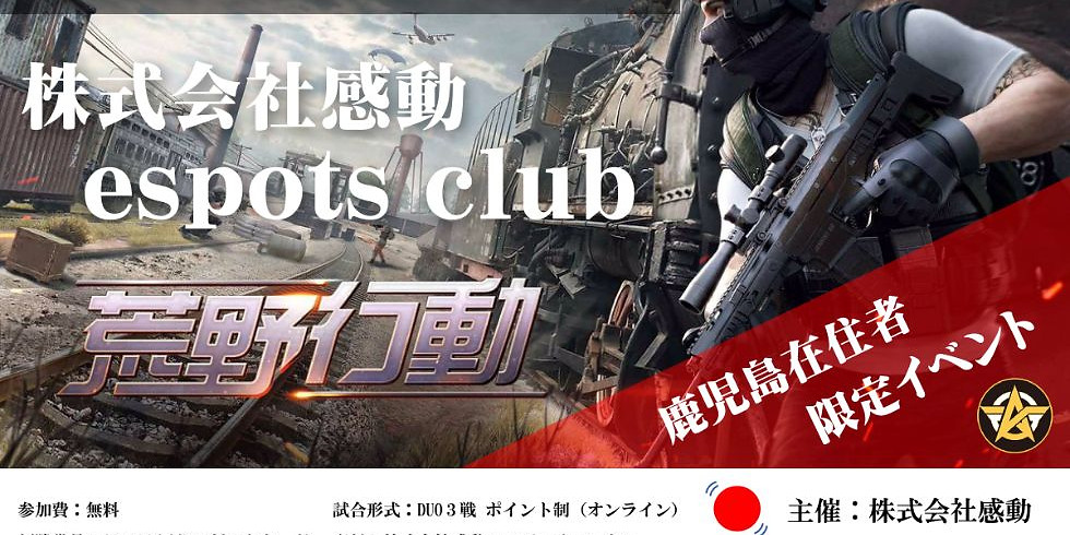 荒野行動『株式会社感動 esports club』
