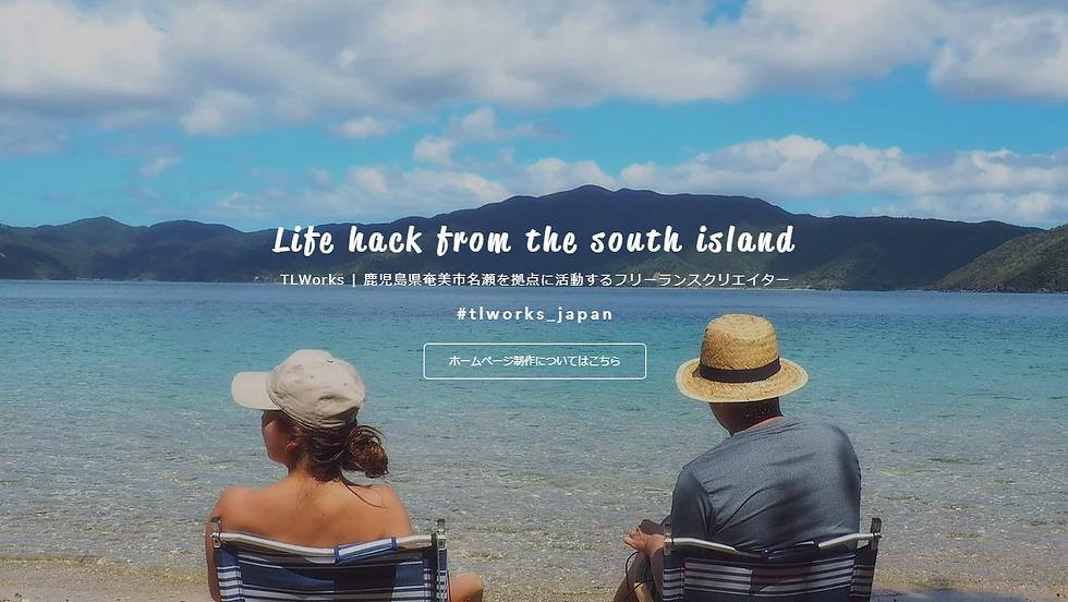 奄美大島ホームページ制作『TLWorks』