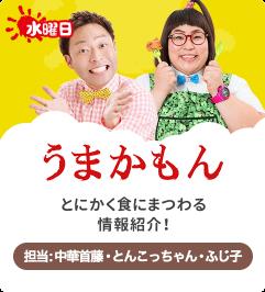 テレビ熊本『英太郎のかたらんね』うまかもん