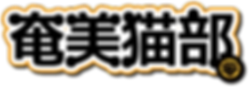奄美猫部 | 人も猫も野生動物も住みよい奄美大島へ『一般社団法人奄美猫部』