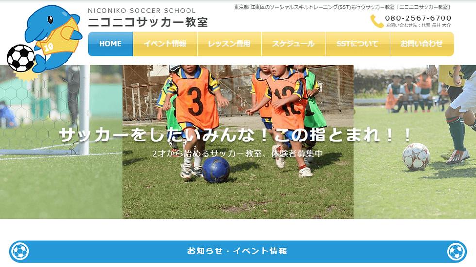 東京都江東区の『ニコニコサッカー教室』