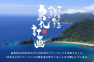 フリーランスが最も働きやすい島化計画 - 奄美市