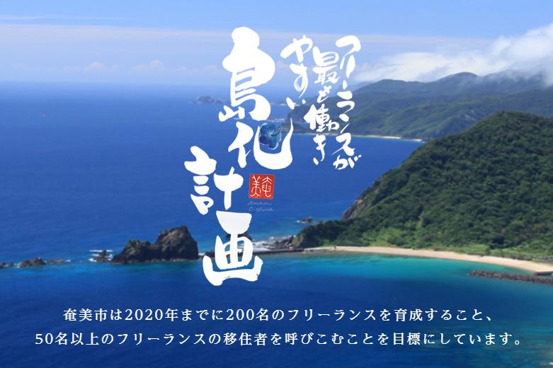 奄美市「フリーランスが最も働きやすい島化計画」