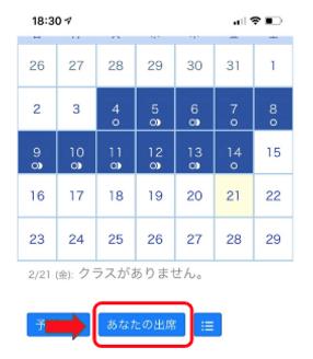 tanQオンライン授業の予約方法
