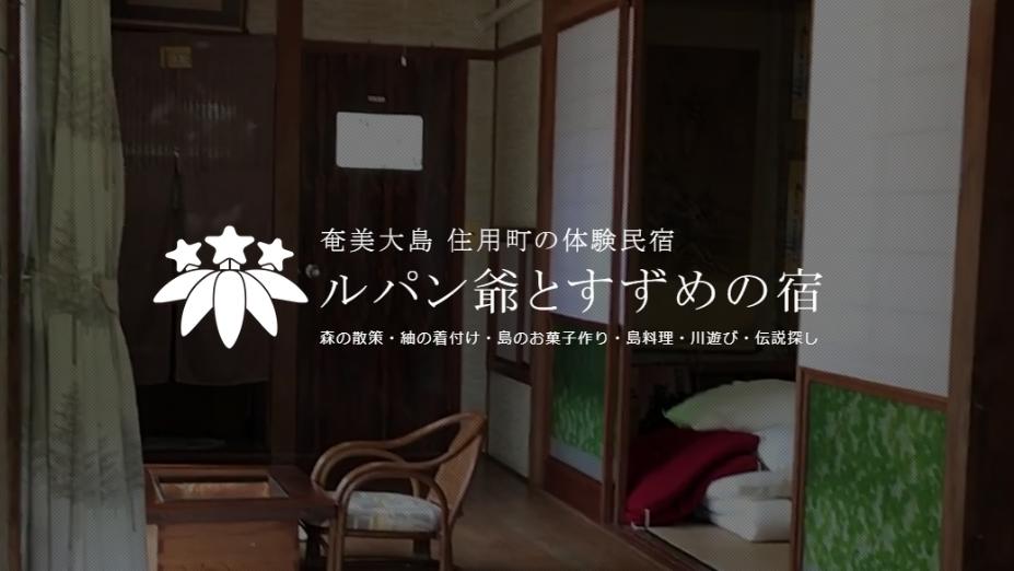 奄美大島 住用 体験民宿 ルパン爺とすずめの宿