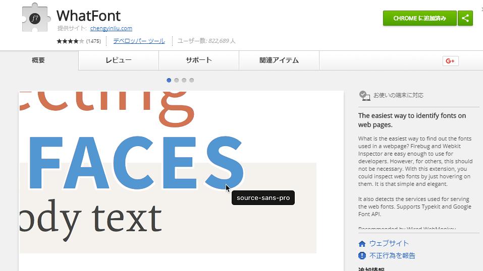 Wixホームページ制作 便利ツール | クリックするだけでフォントが分かる『What Font』