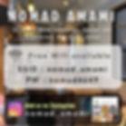 奄美大島のカレー&カフェ『NOMAD AMAMI』