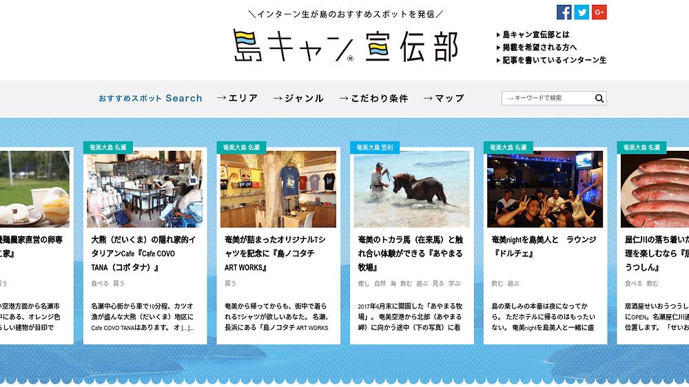 奄美大島おすすめ観光情報サイト | 奄美大島の「今」を発信『島キャン宣伝部』