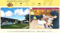 沖永良部島の児童発達支援&放課後等デイサービス『ぽてと』HP公開!