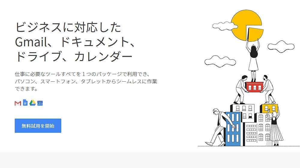 メール/シフト管理/予約管理などグループウェアなら『G Suite(旧Google Apps)』