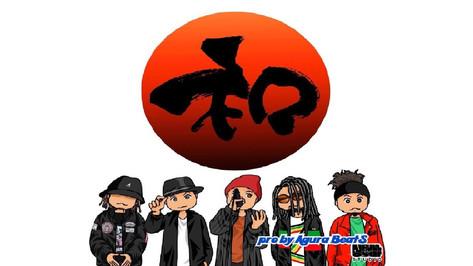 【和】feat TERA_Z.SHAMA-ZO.野武士.MAKA.shima(proby.AguraBeatS)