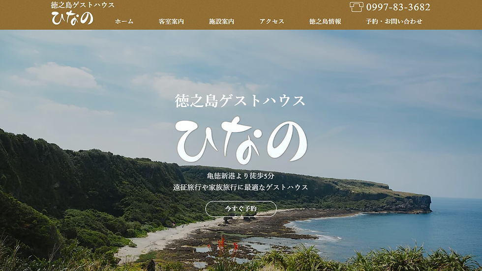 徳之島の宿泊施設「徳之島ゲストハウスひなの」