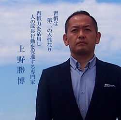 飲食店経営コンサルティング『合同会社 八十八番屋本店』上野勝博