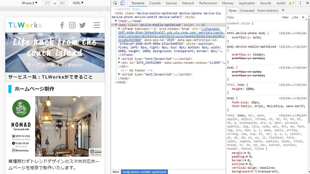 Wixホームページ制作 便利ツール | F12キーを押すと使える『Chromeデベロッパー・ツール』