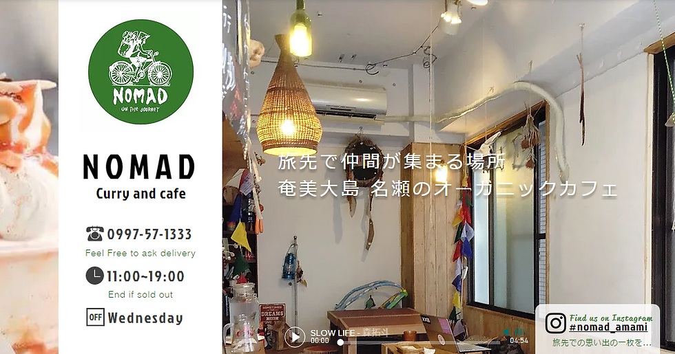 奄美大島名瀬のカレー&カフェ『NOMAD AMAMI』