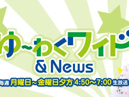 テレビ大分『ゆ〜わくワイド&News』