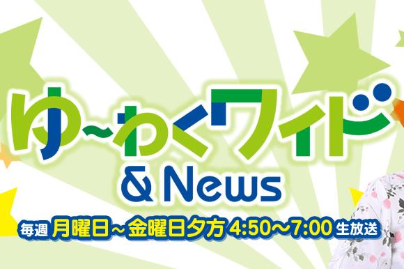 ゆ〜わくワイド&News
