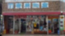 奄美物産店