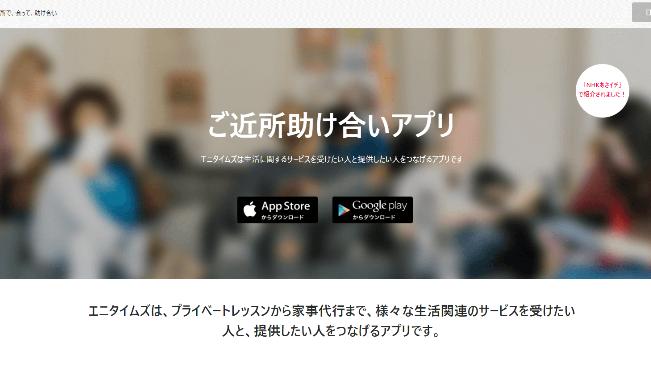 ご近所助け合いアプリ『ANYTIMES(エニタイムズ)』