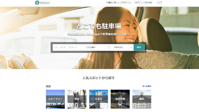 駐車場スペース専門シェアリングサービス『akippa(あきっぱ)』