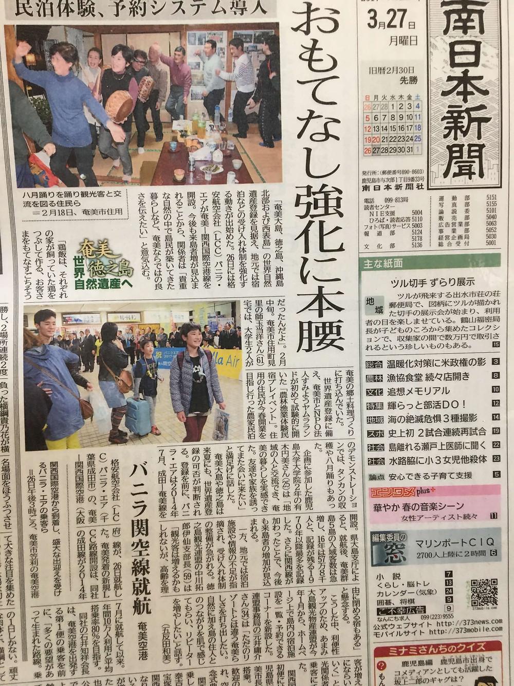 南日本新聞 民泊体験 八月踊り 民宿