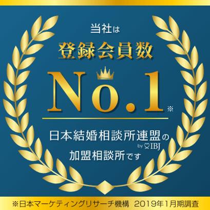 IBJ(日本結婚相談所連盟)正規加盟店