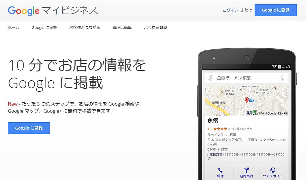 Googleマイビジネス登録によりGoogleマップに表示が可能