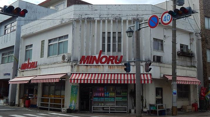 (有)みのる食料品店
