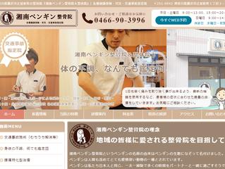 【祝】ホームページリニューアル!