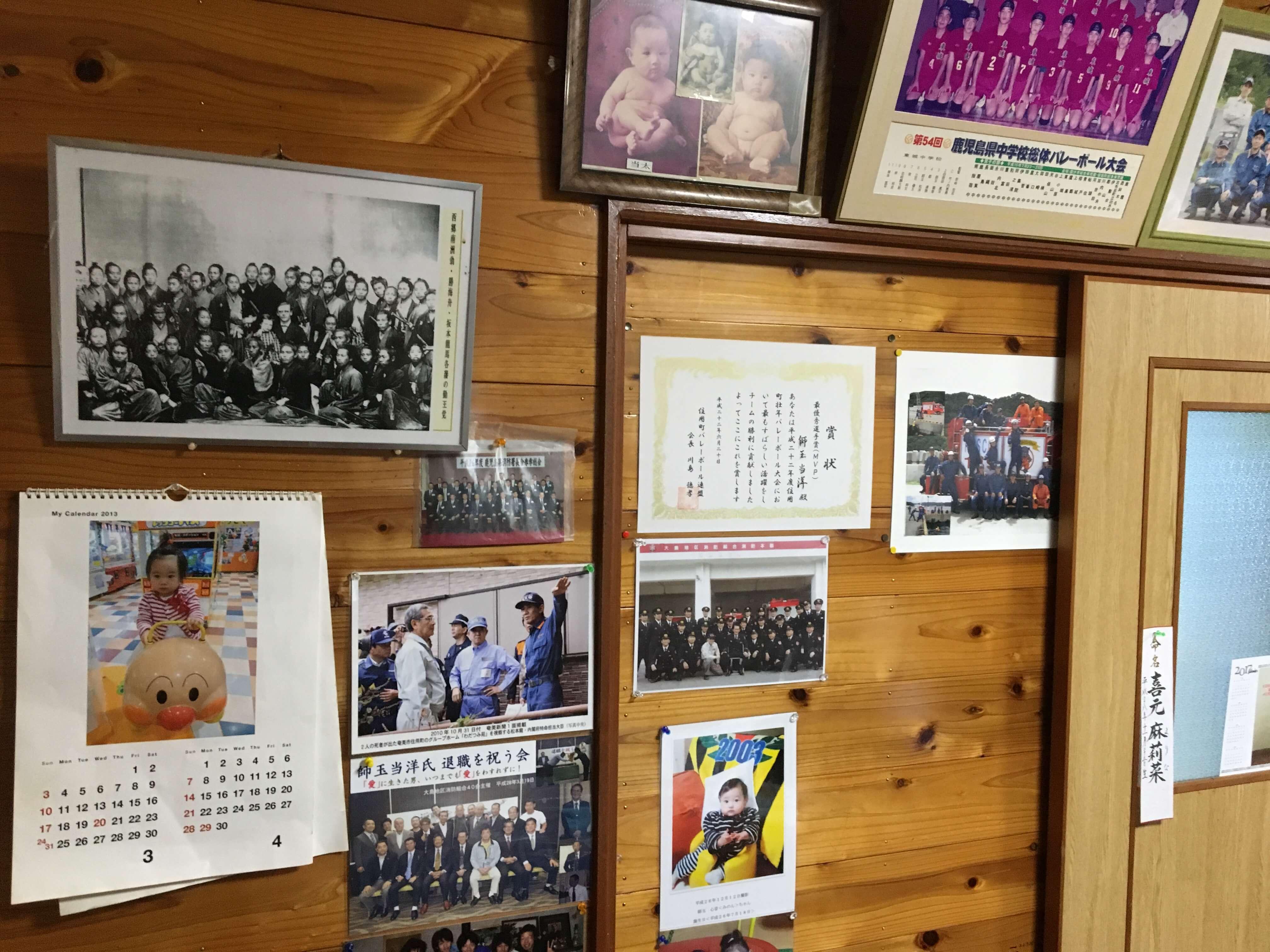 師玉ご家族の写真や賞状