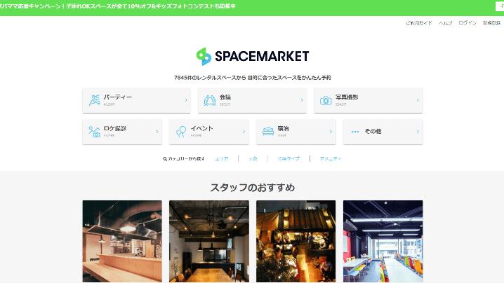 ありとあらゆるレンタルスペースを予約『SPACEMARKET(スペースマーケット)』