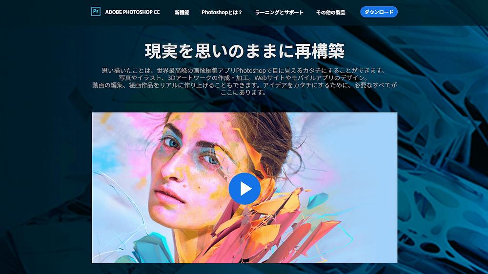 Wixホームページ制作 便利ツール | 画像加工やgifアニメ作成などデザイナーの基礎ツール『Adobe Photoshop』