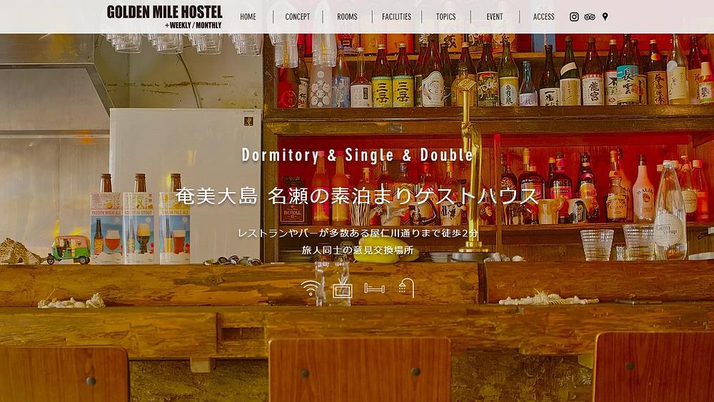 奄美大島の素泊まりゲストハウス『GOLDEN MILE HOSTEL』 | ウィークリー&マンスリー対応 奄美市名瀬の格安宿泊(民泊)施設ホームページ