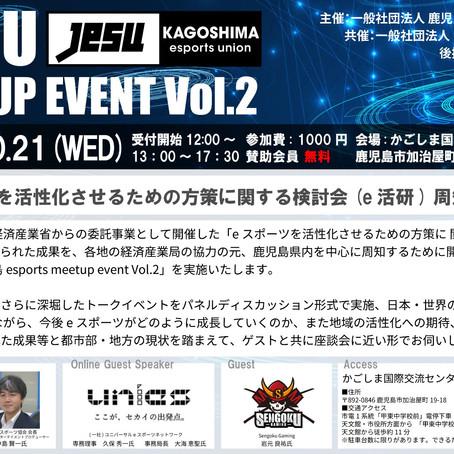 10月21日(水)『MEETUP EVENT Vol.2(e活研)周知セミナー』開催
