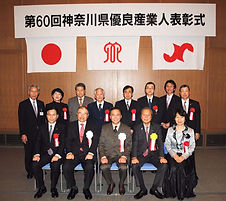 The 60th Kanagawa Prefecture Excellent Industry Award Winner.
