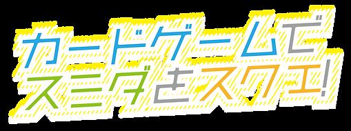 墨田区 STEAM人材育成事業 PROJECT SMIDA(プロジェクトスミダ)第一章