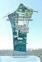 ландшафтный дизайнер Михайлов лучший проект 2014