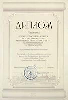 диплом Михайлов ландшафтный дизайнер