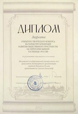 Диплом Лауреата Руслан Михайлов