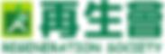 Regeneration_Society_logo.png