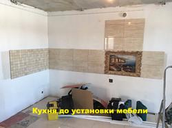 кухня до установки мебели