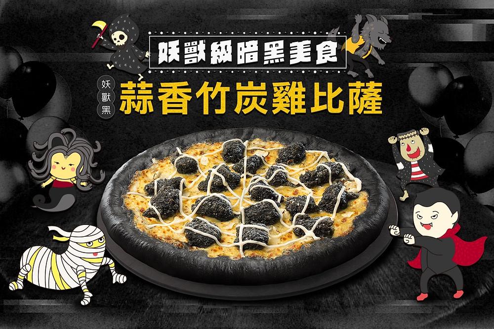Pizza Hut Halloween Pizza