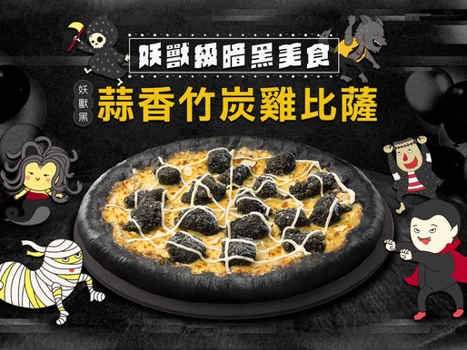 NIGHTMARE NUTRIENTS: Taiwan Pizza Hut's Halloween Pizza Goes Hard