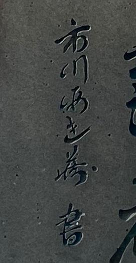 kabukijiten_7danjyuro_hakataraiennohi_5.