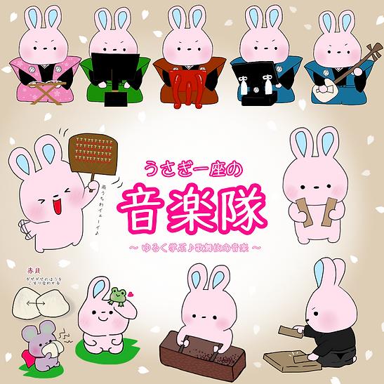 kabuki_jiten_ongakutai.PNG