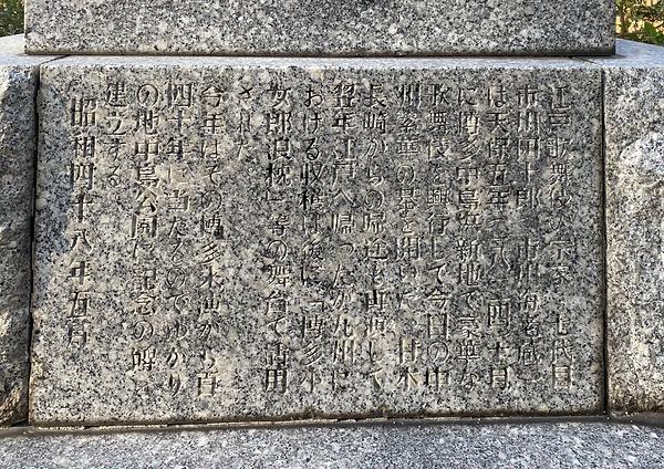 kabukijiten_7danjyuro_hakataraiennohi_1.
