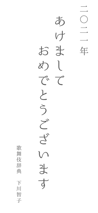 kabuki jiten_2021_toptext.PNG