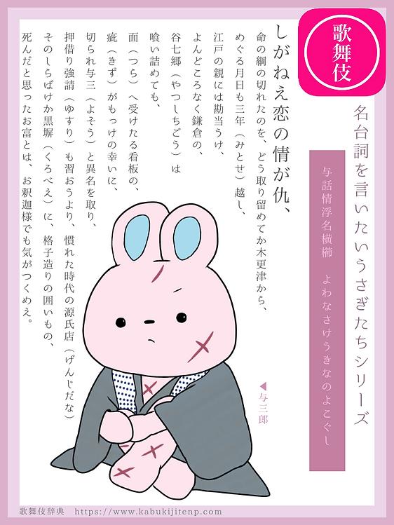 kabukijiten_meizerifu_kirareyosa.PNG