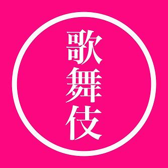 kabukijiten