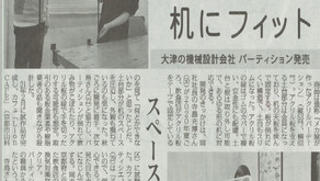 毎日新聞さんの取材・掲載をして頂きました!!